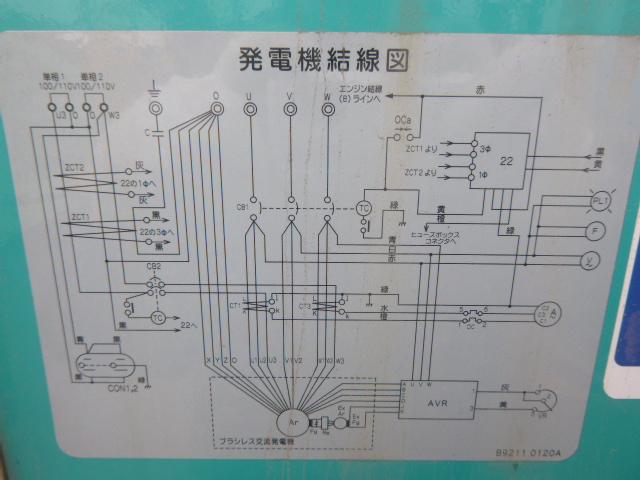 [SCHEMATICS_4UK]  USED GENERATOR DENYO DCA-45ESHB 3828540 (F.UCHIYAMA & CO.,LTD.)   Denyo Generator Wiring Diagram      F.Uchiyama